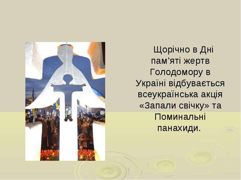 Щорічно в Дні пам'яті жертв Голодомору в Україні відбувається всеукраїнська а...