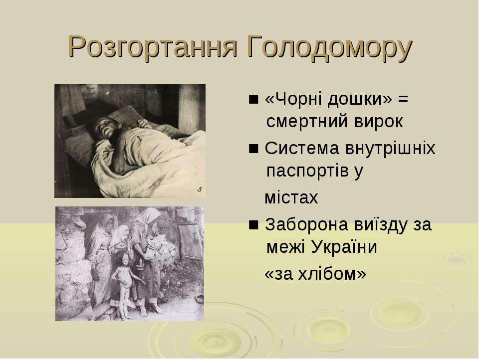 Розгортання Голодомору ■ «Чорні дошки» = смертний вирок ■ Система внутрішніх ...