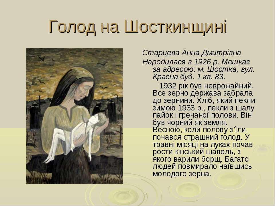 Голод на Шосткинщині Старцева Анна Дмитрівна Народилася в 1926 р. Мешкає за а...