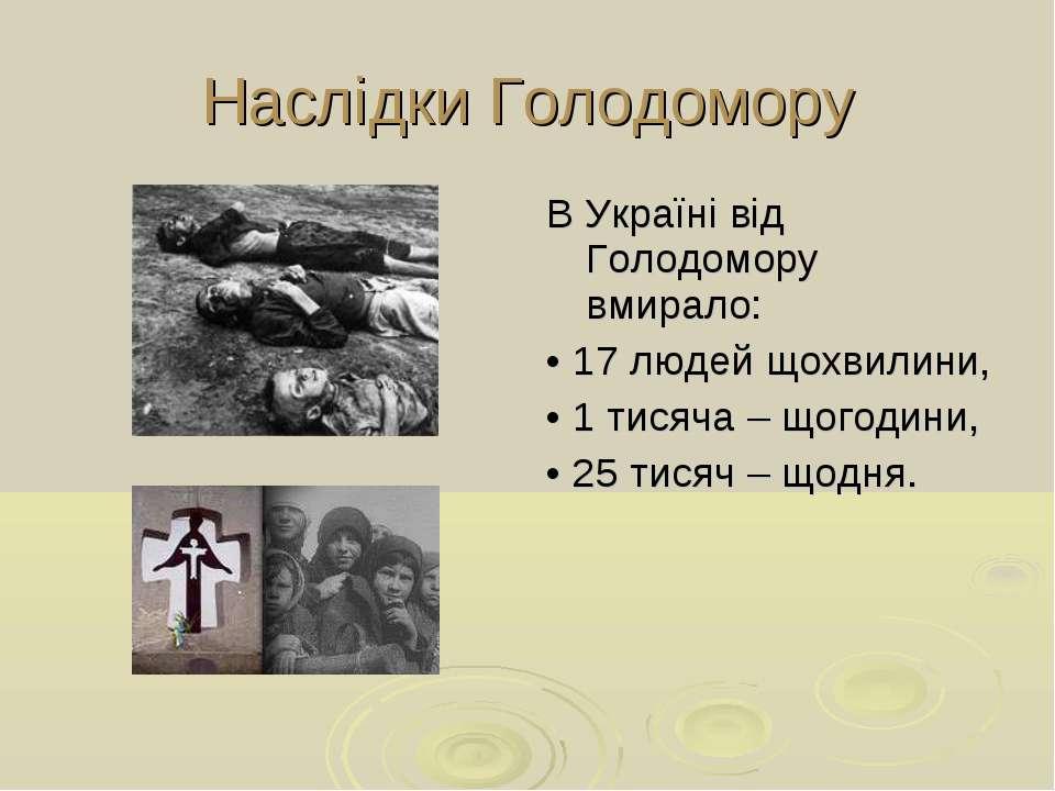 Наслідки Голодомору В Україні від Голодомору вмирало: • 17 людей щохвилини, •...