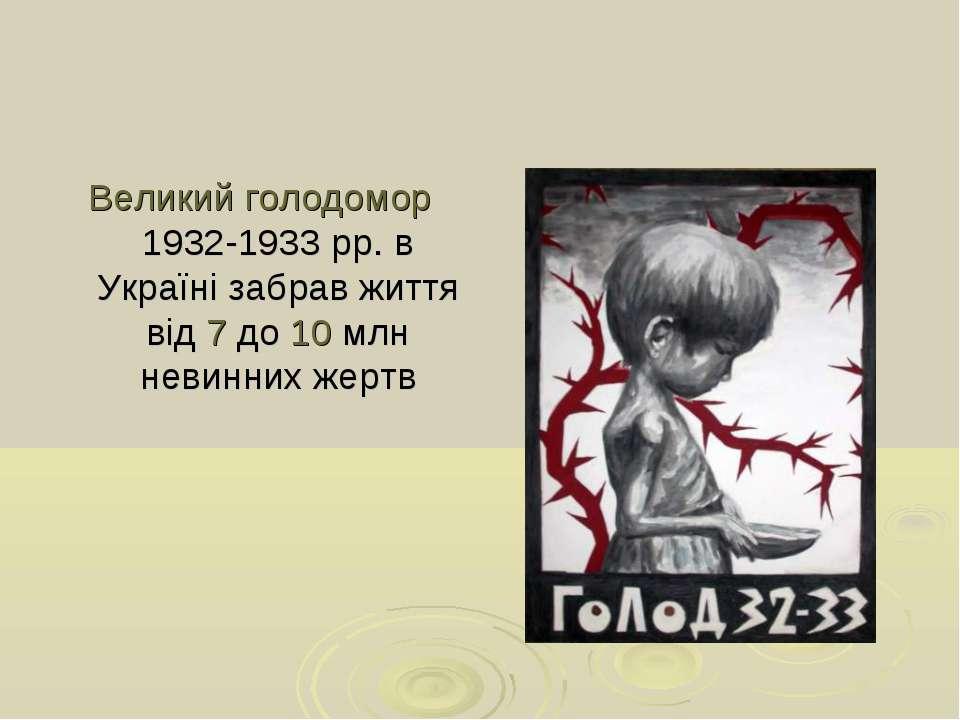 Великий голодомор 1932-1933 рр. в Україні забрав життя від 7 до 10 млн невинн...