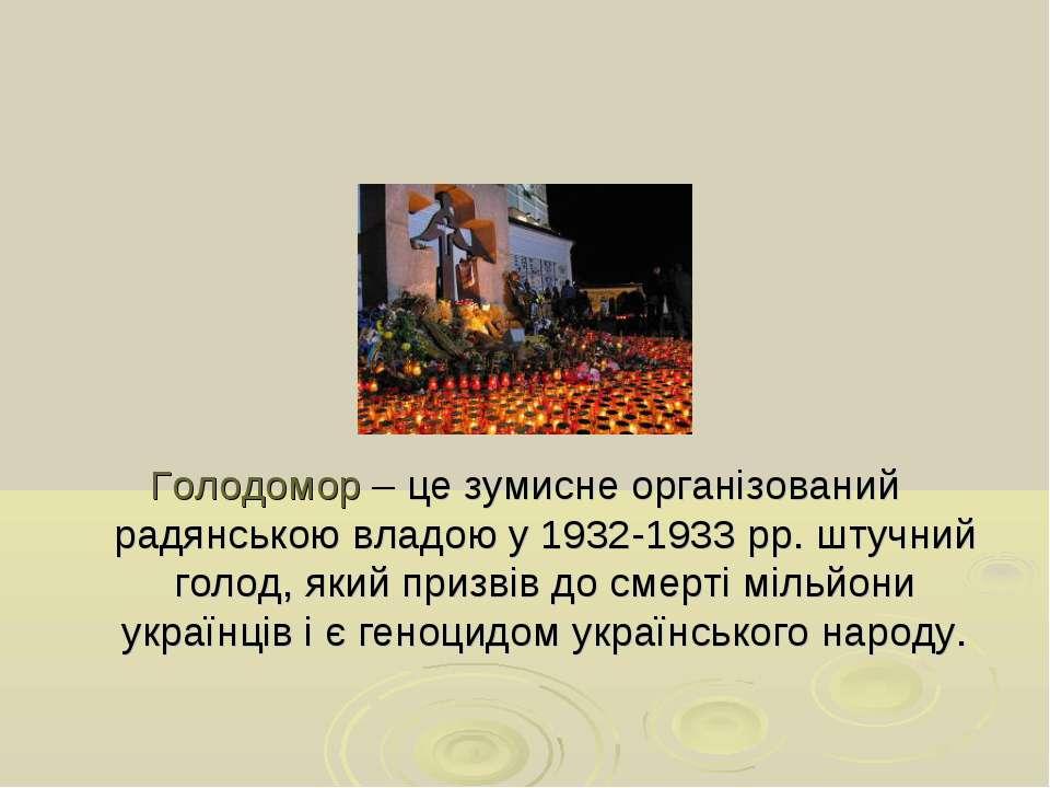 Голодомор – це зумисне організований радянською владою у 1932-1933 рр. штучни...