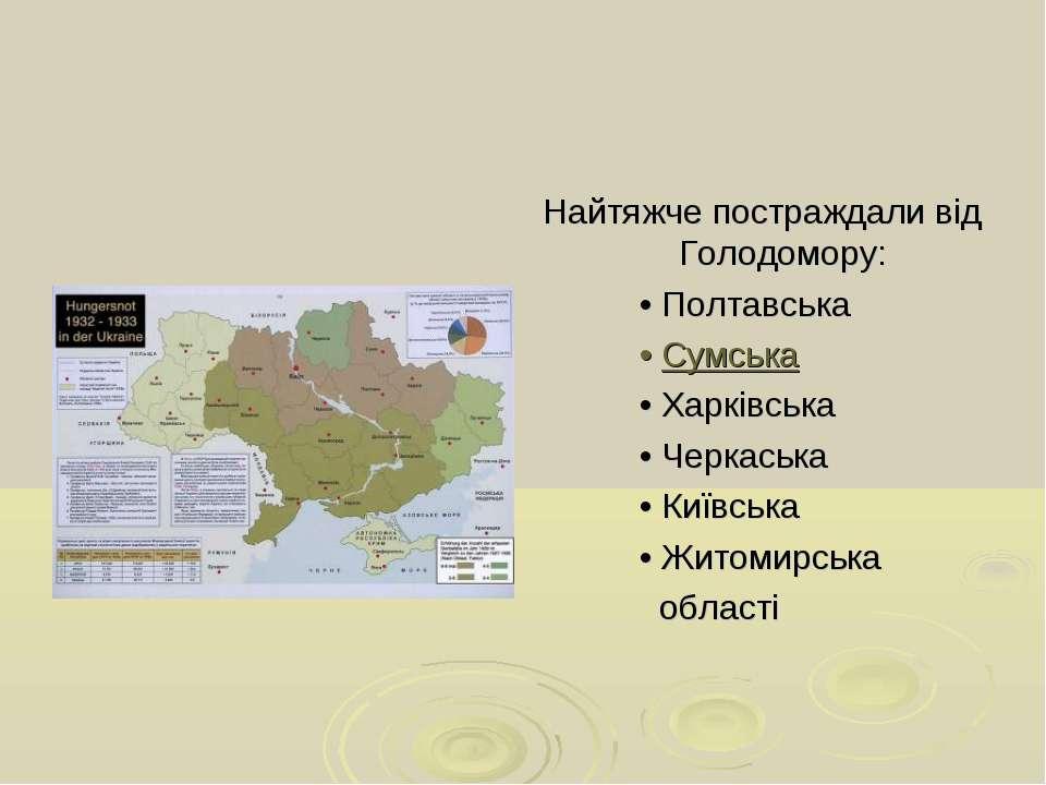 Найтяжче постраждали від Голодомору: • Полтавська • Сумська • Харківська • Че...
