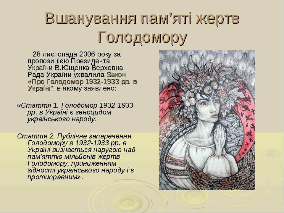 Вшанування пам'яті жертв Голодомору 28 листопада 2006 року за пропозицією Пре...