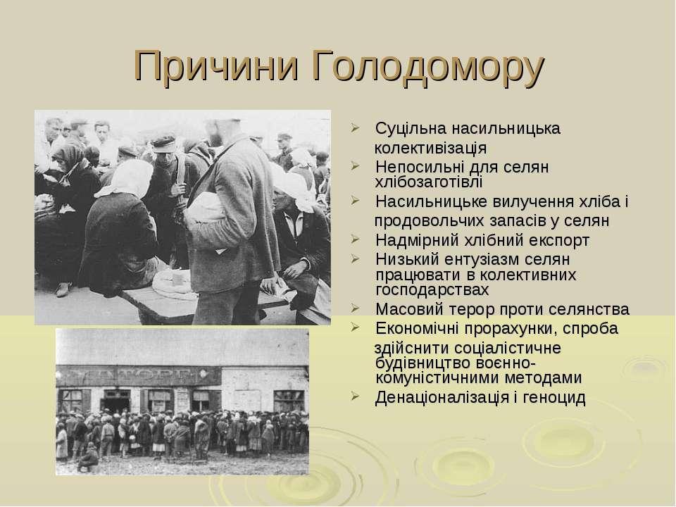 Причини Голодомору Суцільна насильницька колективізація Непосильні для селян ...