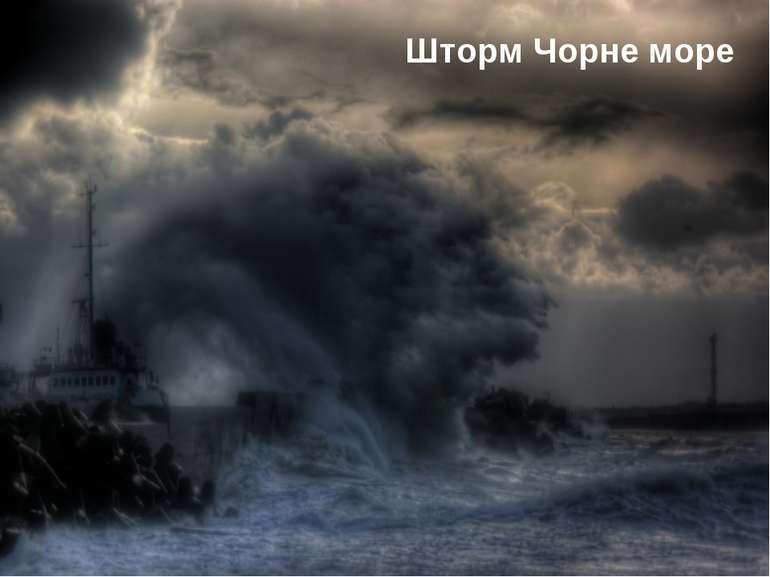 Шторм Чорне море