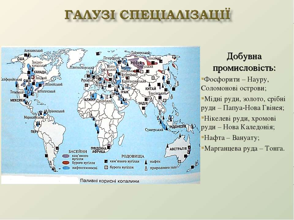 Добувна промисловість: Фосфорити – Науру, Соломонові острови; Мідні руди, зол...