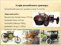 Автомобільний транспорт зародився в кінці19 століття. Перші автомобілі: Паро...