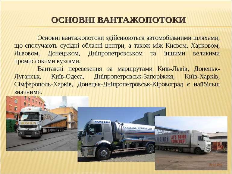 ОСНОВНІ ВАНТАЖОПОТОКИ Основні вантажопотоки здійснюються автомобільними шляха...