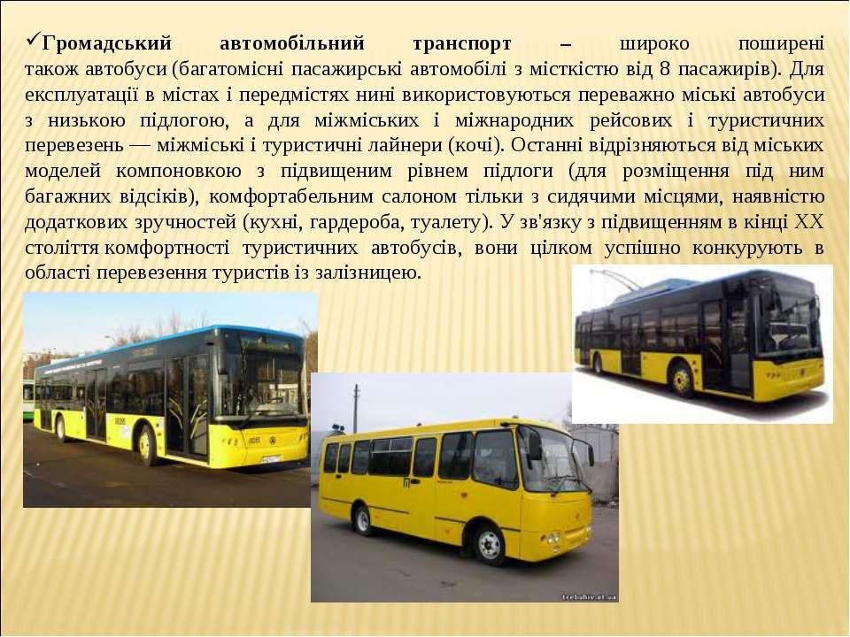 Громадський автомобільний транспорт – широко поширені такожавтобуси(багатом...