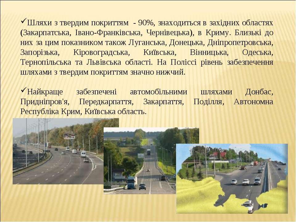 Шляхи з твердим покриттям - 90%, знаходиться в західних областях (Закарпатськ...