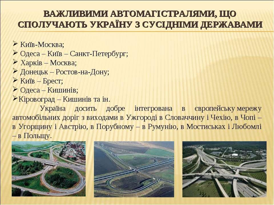 ВАЖЛИВИМИ АВТОМАГІСТРАЛЯМИ, ЩО СПОЛУЧАЮТЬ УКРАЇНУ З СУСІДНІМИ ДЕРЖАВАМИ Київ-...