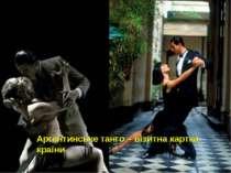 Аргентинське танго – візитна картка країни