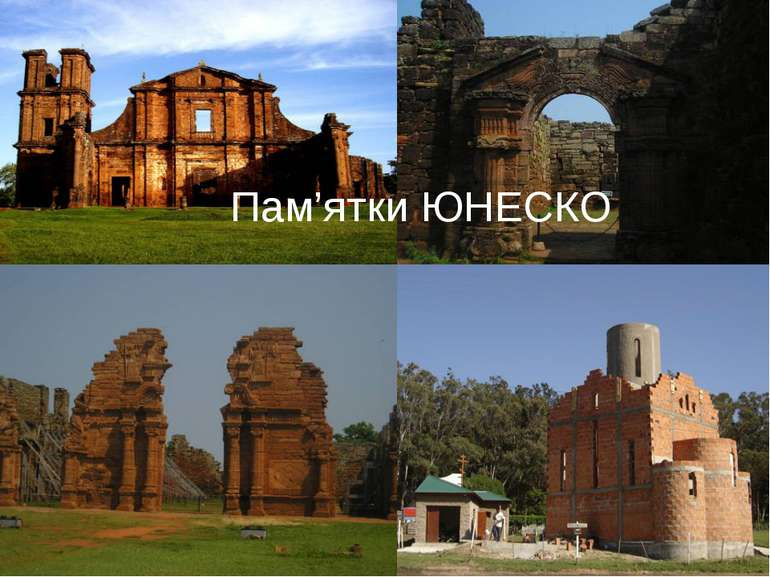 Пам'ятки ЮНЕСКО