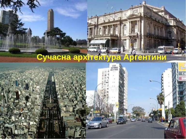 Сучасна архітектура Аргентини