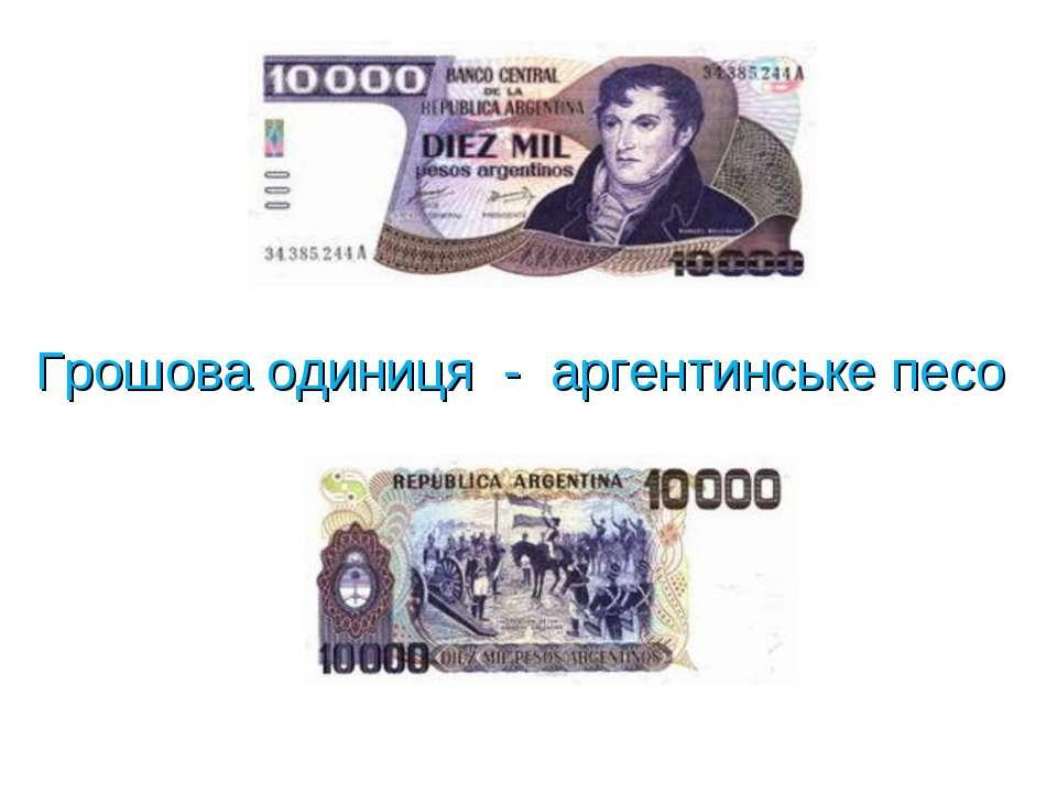 Грошова одиниця - аргентинське песо
