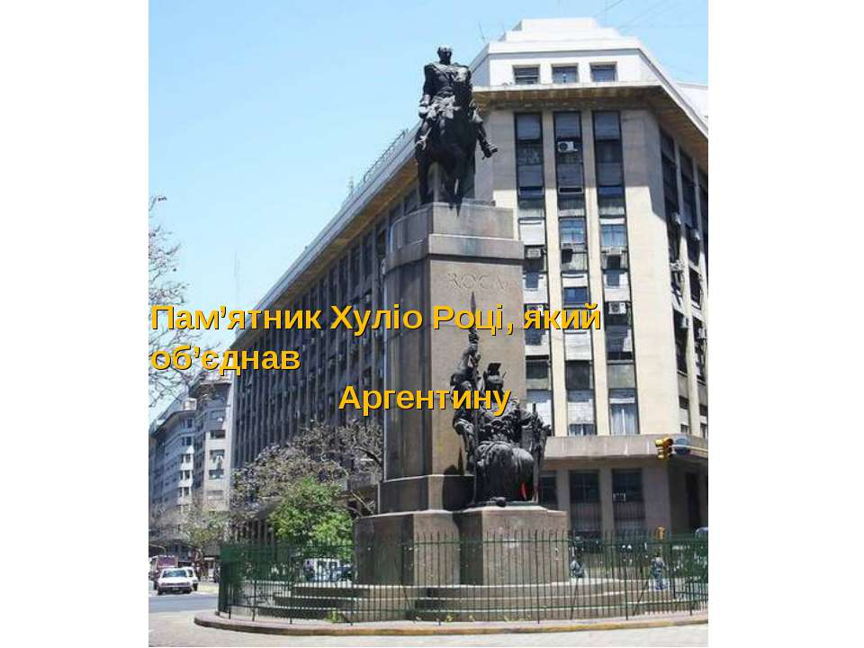 Пам'ятник Хуліо Році, який об'єднав Аргентину