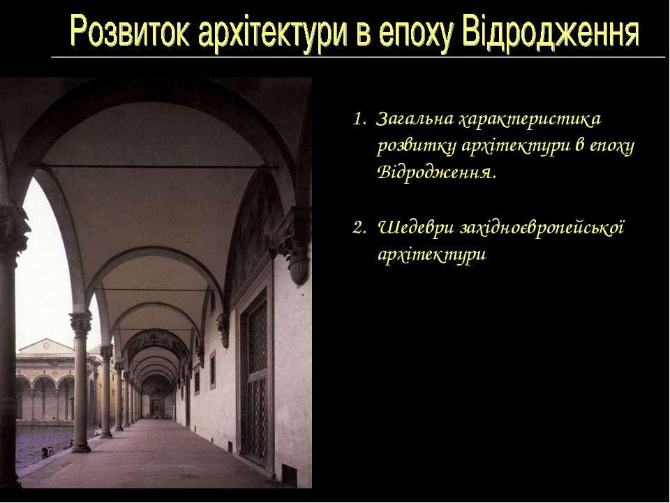 Загальна характеристика розвитку архітектури в епоху Відродження. 2. Шедеври ...