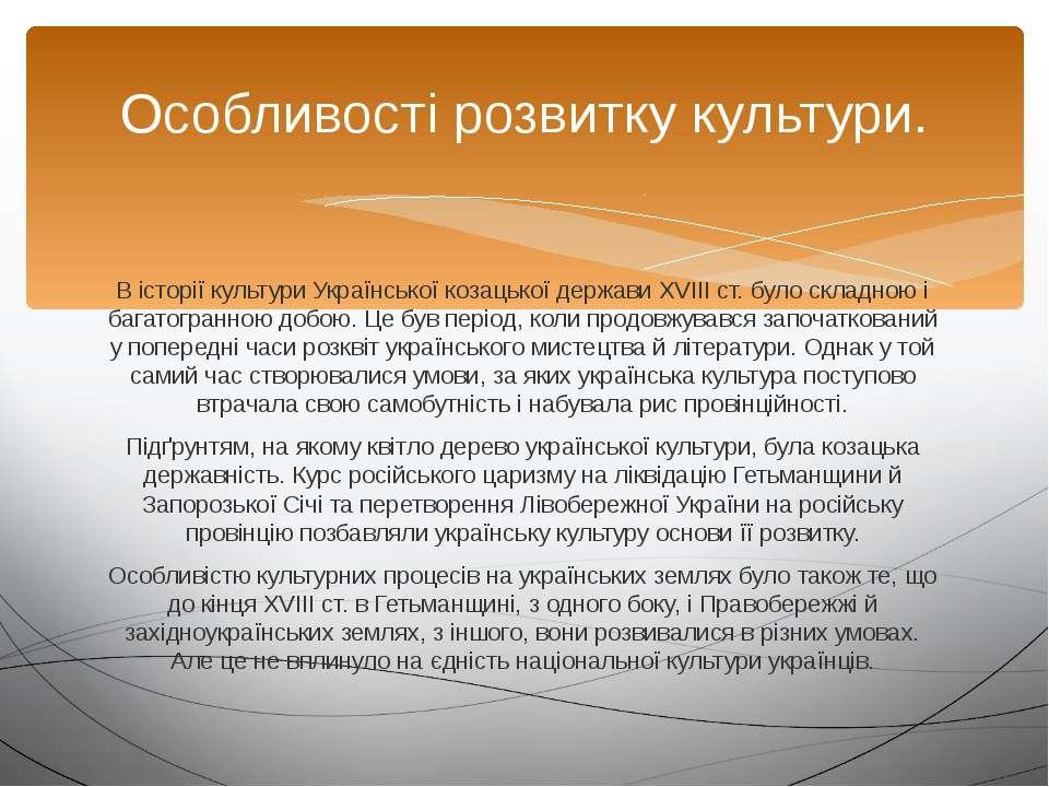 В історії культури Української козацької держави XVIII ст. було складною і ба...