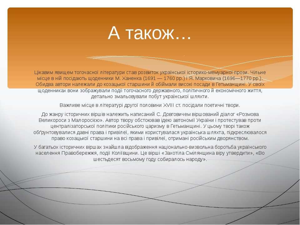 Цікавим явищем тогочасної літератури став розвиток української історико-мемуа...