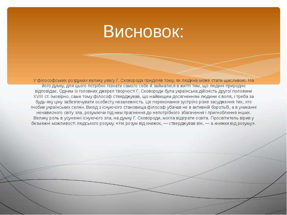 У філософських роздумах велику увагу Г. Сковорода приділяв тому, як людина мо...