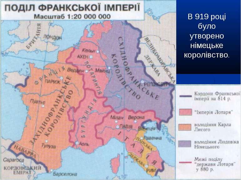 В 919 році було утворено німецьке королівство.