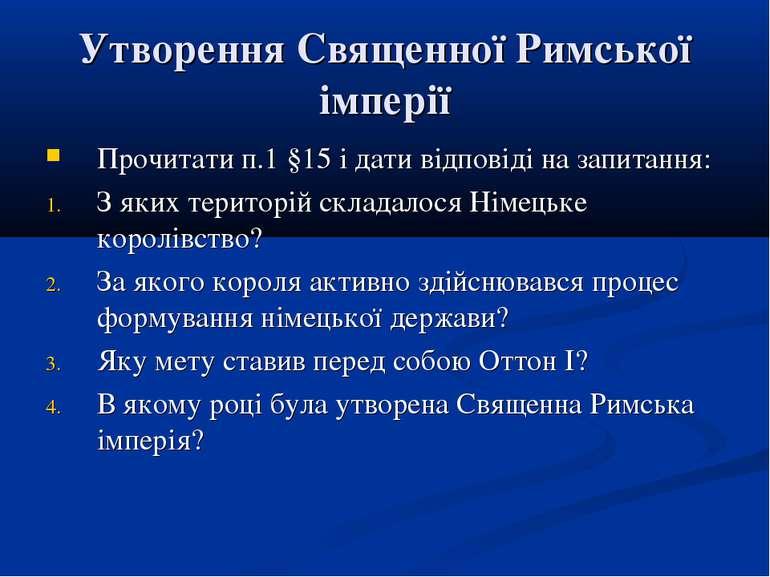 Утворення Священної Римської імперії Прочитати п.1 §15 і дати відповіді на за...