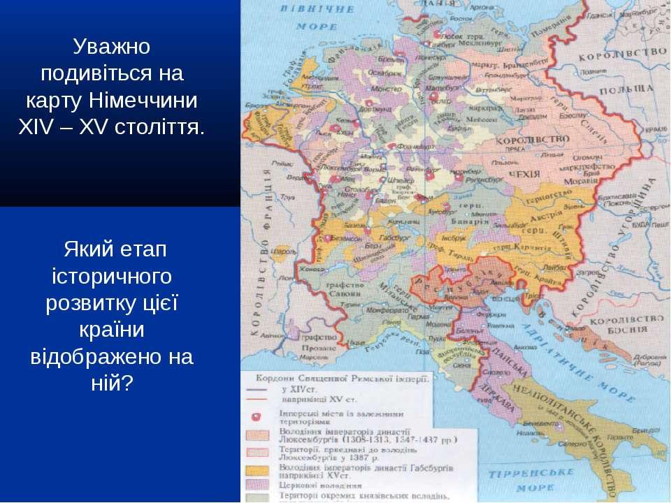 Уважно подивіться на карту Німеччини XIV – XV століття. Який етап історичного...