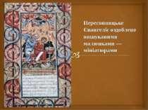 Пересопницьке Євангеліє оздоблено вишуканими малюнками — мініатюрами