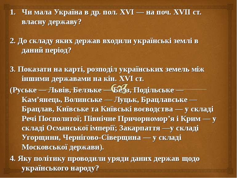 Чи мала Україна в др. пол. XVI — на поч. XVIІ ст. власну державу? 2. До склад...