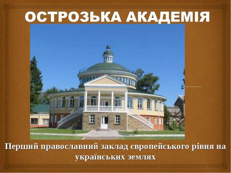 Перший православний заклад європейського рівня на українських землях