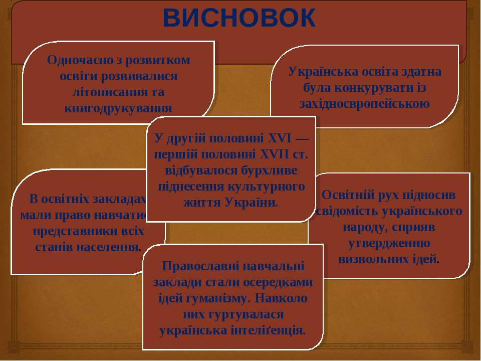 . ВИСНОВОК Освітній рух підносив свідомість українського народу, сприяв утвер...