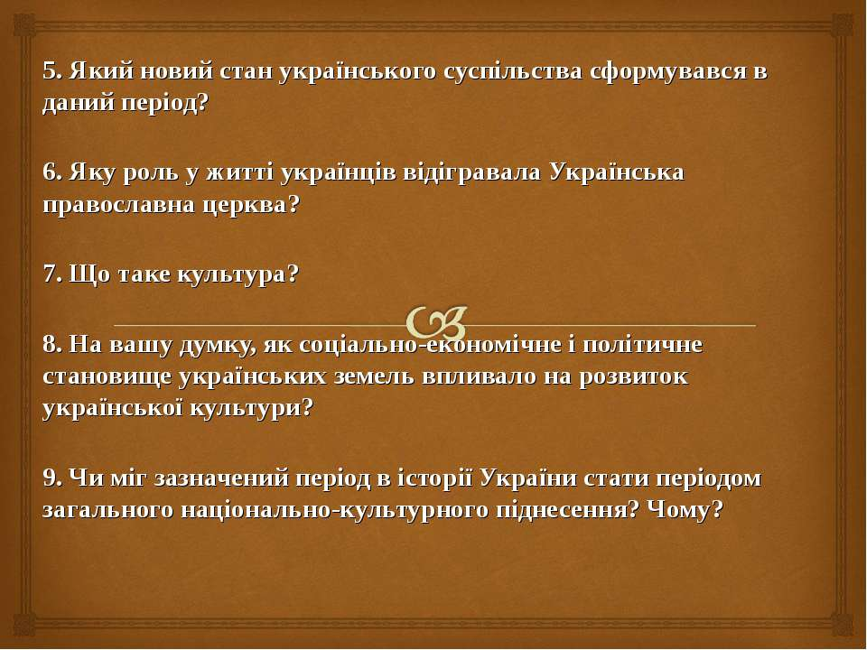 5. Який новий стан українського суспільства сформувався в даний період? 6. Як...