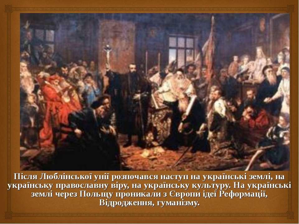 Після Люблінської унії розпочався наступ на українські землі, на українську п...