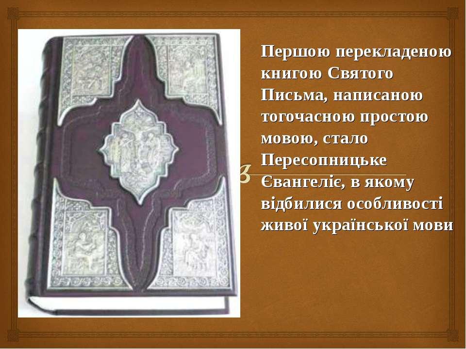 Першою перекладеною книгою Святого Письма, написаною тогочасною простою мовою...