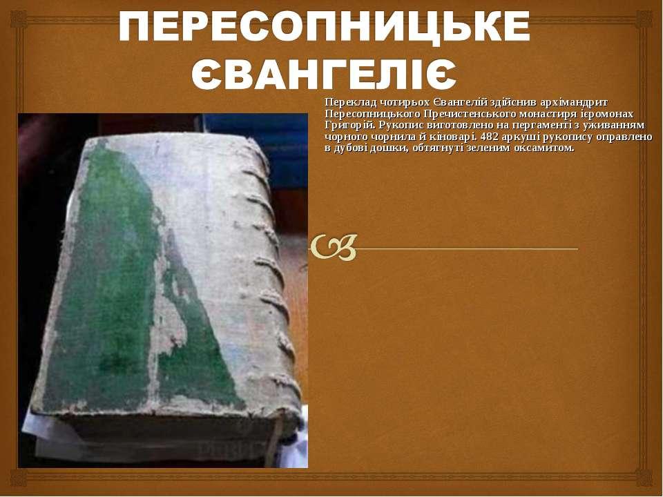Переклад чотирьох Євангелій здійснив архімандрит Пересопницького Пречистенськ...