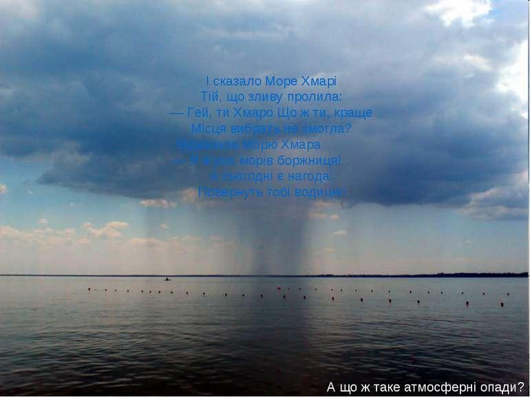 А що ж таке атмосферні опади? І сказало Море Хмарі Тій, що зливу пролила: — Г...