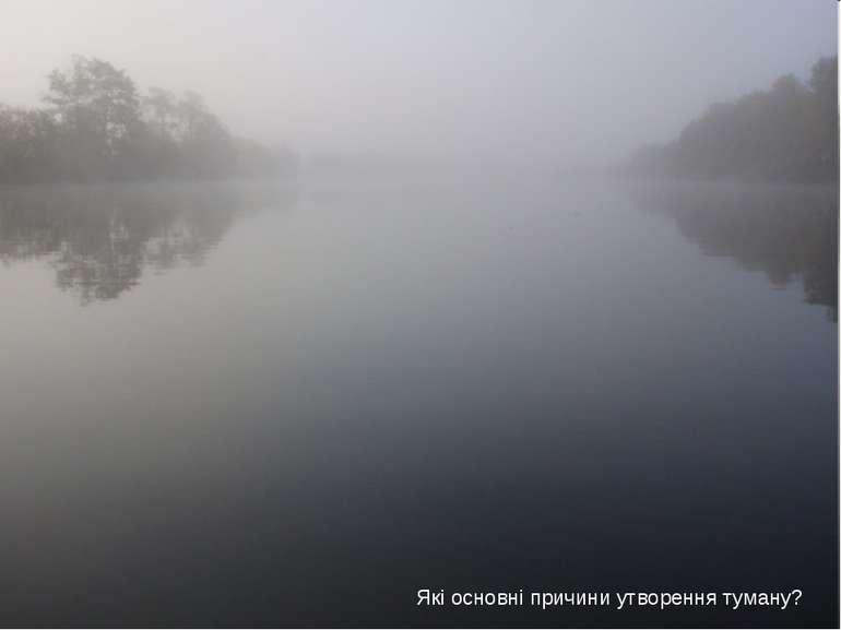 ТУМАН Які основні причини утворення туману?