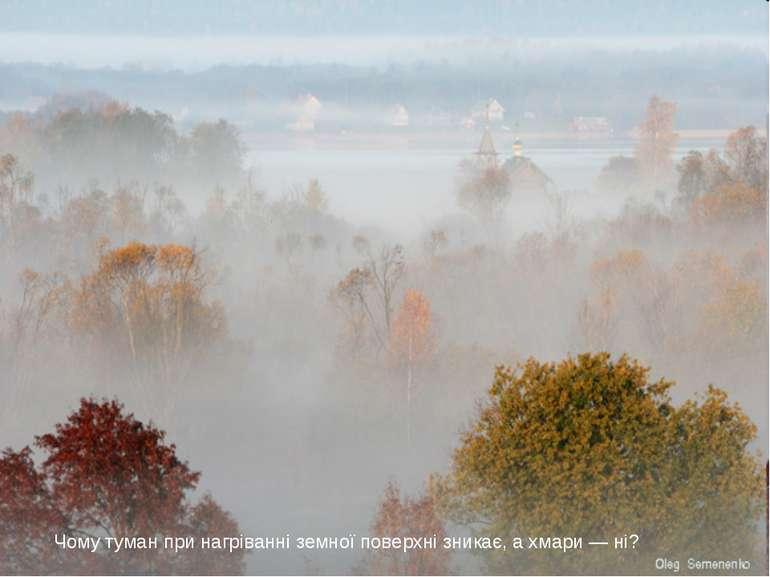 Чому туман при нагріванні земної поверхні зникає, а хмари — ні?