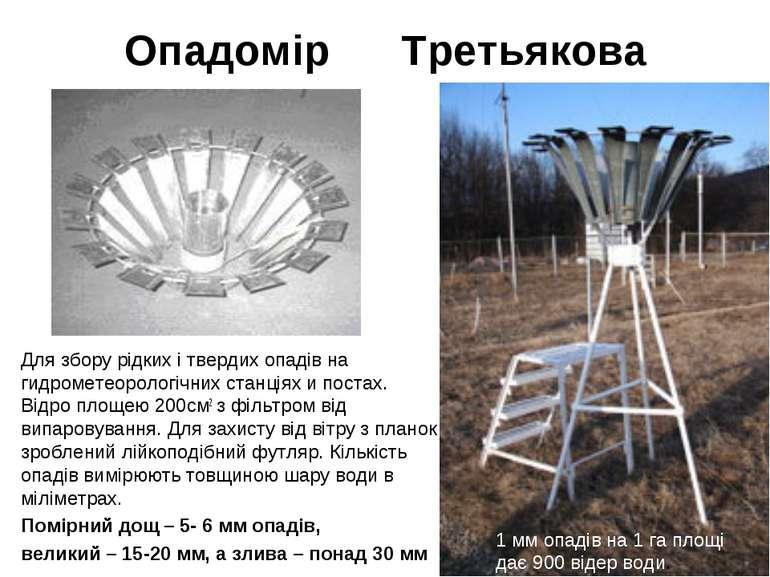 Опадомір Третьякова Для збору рідких і твердих опадів на гидрометеорологічних...
