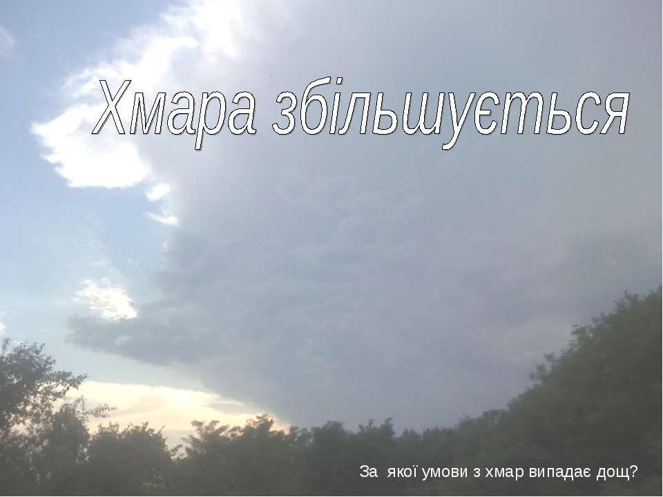За якої умови з хмар випадає дощ?