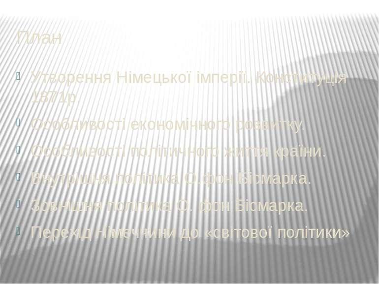 План Утворення Німецької імперії. Конституція 1871р. Особливості економічного...