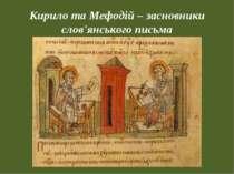 Кирило та Мефодій – засновники слов'янського письма