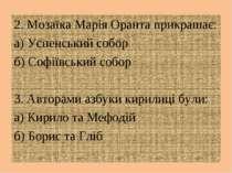 2. Мозаїка Марія Оранта прикрашає: а) Успенський собор б) Софіївський собор 3...