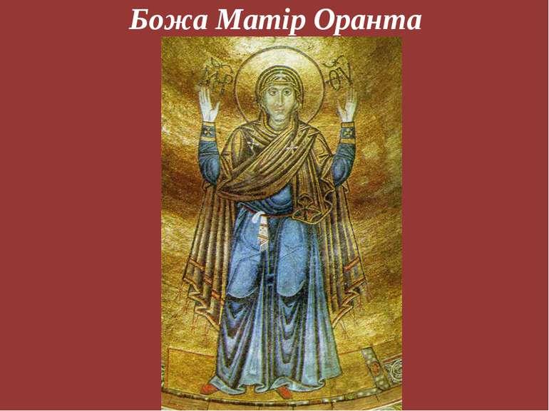 Божа Матір Оранта