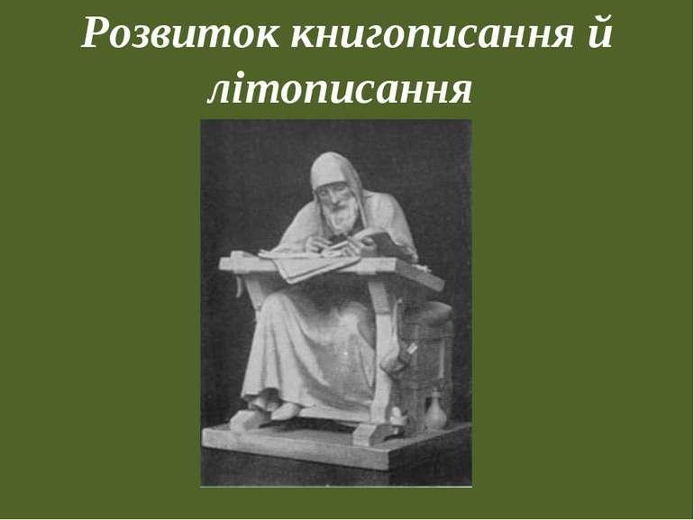 Розвиток книгописання й літописання