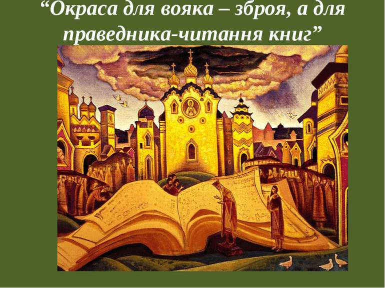 """""""Окраса для вояка – зброя, а для праведника-читання книг"""""""