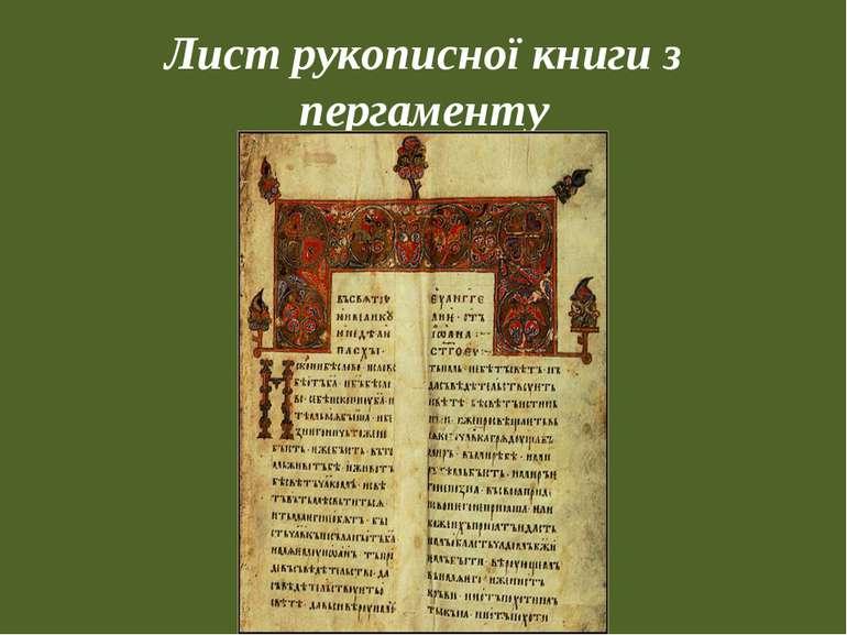 Лист рукописної книги з пергаменту