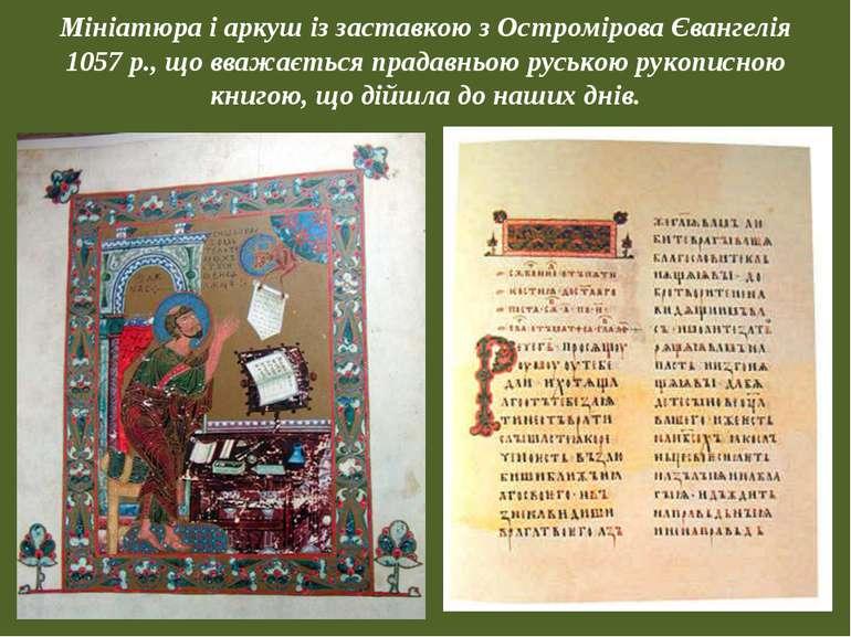 Мініатюра і аркуш із заставкою з Остромірова Євангелія 1057 р., що вважається...