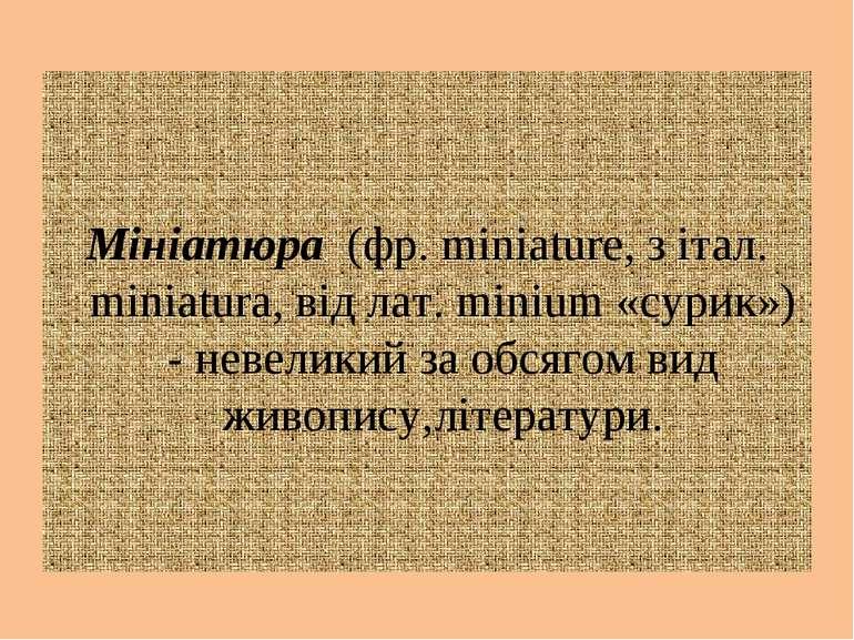 Мініатюра (фр. miniature, з італ. miniatura, від лат. minium «сурик») - невел...